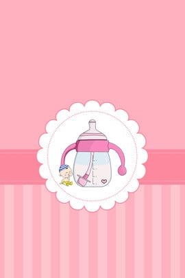 母嬰用品 促銷 海報 優惠 , 優惠, 嬰兒, 孩子 背景圖片