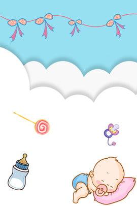 母嬰用品 促銷 海報 背景模板 , 海報, 孕嬰店, 卡通 背景圖片