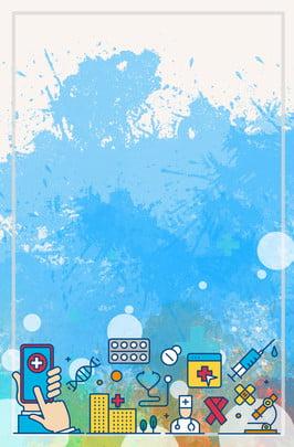 चिकित्सा क्लिनिक पोस्टर पृष्ठभूमि , नीला, क्लिनिक, चिकित्सा संकेत पृष्ठभूमि छवि