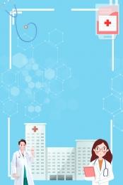 medical health poster background , Cartoon, Drug, Medical ภาพพื้นหลัง