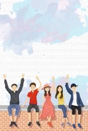 卒業 卒業 若者 卒業ポスター , 若者の記念, 記念ジュニアキャンパス遊び場h5背景素材, 卒業 背景画像
