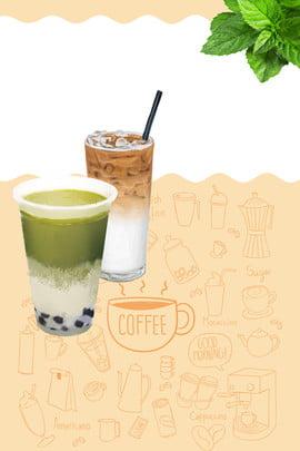 दूध चाय विज्ञापन दूध चाय पोस्टर चाय की दुकान दूध चाय पृष्ठभूमि , गर्मियों, दूध चाय पृष्ठभूमि, पृष्ठभूमि पृष्ठभूमि छवि
