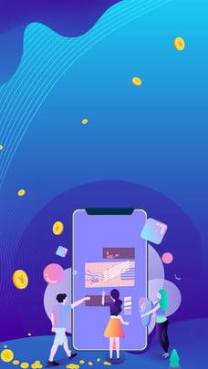 モバイル ファイナンス ファイナンス アプリ , フラット, 起動ページ, アプリ 背景画像
