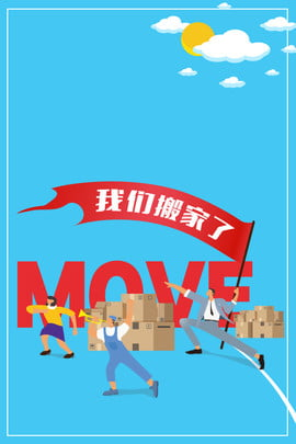 moving integrity moving moving service moving poster , Moving Company, Moving Team, Material Фоновый рисунок