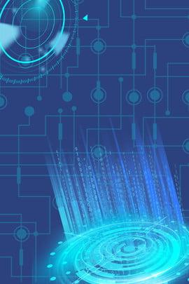 network security computer public welfare poster network security promotion , Blue, Publicity, Network Security Promotion ภาพพื้นหลัง