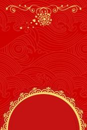 新婚 婚慶 紅色 結婚 , 金色, 新婚婚慶結婚紅色h5海報背景psd下載, H5 背景圖片
