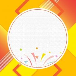 橘色 週年慶 店慶 活動 , 活動, 橘色週年慶店慶活動直通車, 直通車 背景圖片