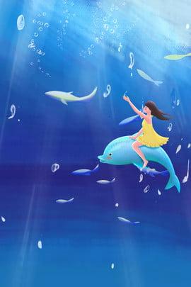 オリジナルイラスト 新鮮な クジラ こんにちは夏 深海 こんにちは夏 オリジナルイラストかっこいいクールH5背景素材 背景画像