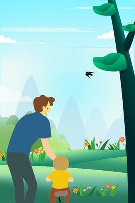 海報 單頁 旅遊圖片下載 旅遊 , 地球, 夏天, 卡通 背景圖片