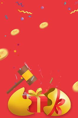 砸金蛋 砸金蛋中大獎 歡樂砸金蛋 砸金蛋彩頁 , 海報背景, 激情砸金蛋中大獎宣傳海報背景素材, 砸金蛋彩頁 背景圖片