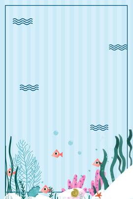 Đam mê đảo nước biển cá nhiệt đới , Nước Biển, Mùa Hè Mát Mẻ, Poster Ảnh nền