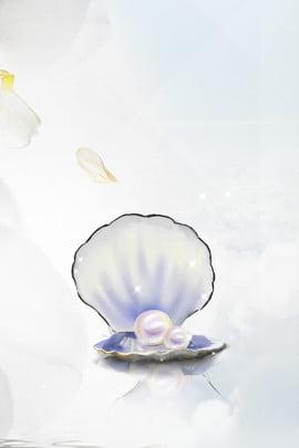 珍奢華 光澤 養顏品質 貝殼裡閃耀的白珍珠 , 貝殼裡閃耀的白珍珠, 珍珠, 珍珠養顏護膚品海報背景模板 背景圖片