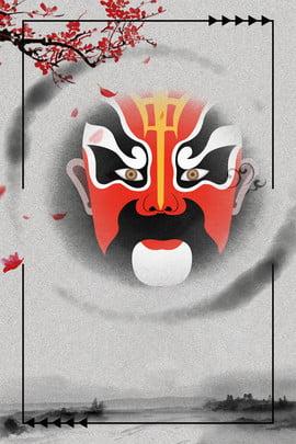 peking opera culture poster background , Chinese National Quintessence, Beijing Opera, Drama Background image