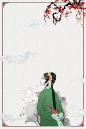 peking opera drama poster background , Peking Opera, Drama, Actor Background image