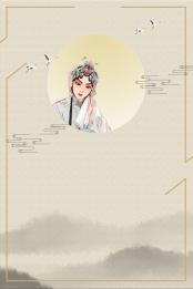 peking opera propaganda pictorial background , Peking Opera, Propaganda, Poster Background image