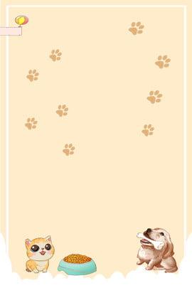 पोषाहार कुत्ते का भोजन कुत्ता भोजन समूह खरीदते हैं? बिल्ली का भोजन? बिल्ली का भोजन विशेष पालतू पशु व्यापार पालतू पशु व्यापार , पोषाहार कुत्ते का भोजन, पशु, संवर्धन पृष्ठभूमि छवि