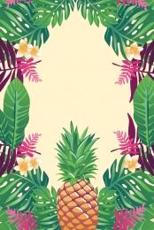 菠蘿 鳳梨 鮮榨果汁 綠色水果 , 海報背景, 鳳梨, 鮮榨果汁 背景圖片