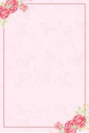 粉色 花邊 邊框 春季 粉色花邊邊框春季初夏海報背景素材 春季 新品發布背景圖庫