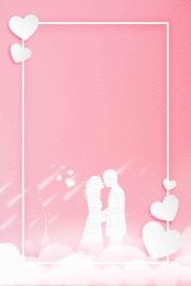pink romantic dreamy we are married , H5, Wedding, Wedding Photography Фоновый рисунок