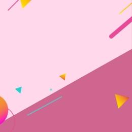 गुलाबी रोमांटिक खरीदें और भेजें ट्रेन पृष्ठभूमि के माध्यम से 钜 romantic , Taobao, ड्रिल शो मानचित्र, मुख्य पृष्ठभूमि छवि