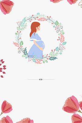 暖かい ピンク 出生前の音楽ポスター 出生前教育 , 妊娠中の女性の出生前教育, ピンク, 出生前の音楽ポスター 背景画像