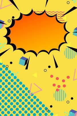 促銷活動海報 促銷活動背景 pop海報 pop促銷海報 , 風格海報, 背景, 海報 背景圖片