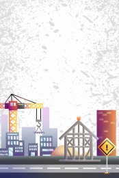 品質月 シンプル セーフ 建設 , 宣伝, 建設現場, セーフ 背景画像