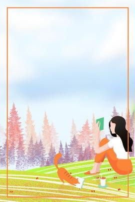 読書 読書は人生をよりエキサイティングに 人生の変化を読む 読書 , 階層化文書, 国民の読書宣伝, 愛読書 背景画像