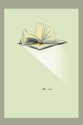 読書 読書は人生をよりエキサイティングに 人生の変化を読む 読書 , 階層化文書, 人生の変化を読む, 図書館 背景画像