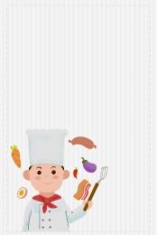 Recruiting chef hotel recruitment restaurant recruitment cartoon Western Chef Recruitment Imagem Do Plano De Fundo