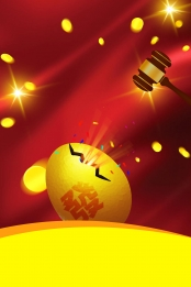 紅色大氣促銷海報psd分層素材 砸金蛋 贏大禮 金蛋 , 字體設計, 禮包, 紅色大氣促銷海報背景素材 背景圖片