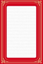 Red background simple border border flat advertising Simple Border Red Imagem Do Plano De Fundo