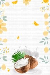 清爽夏日 夏日清爽展板 清香爽口 夏日冷飲促銷活動 , 雞尾酒, 清爽夏日暢飲活動, 平面設計 背景圖片