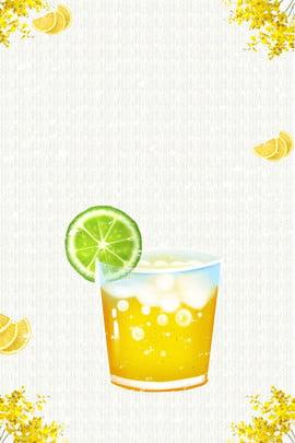 清爽夏日 夏日清爽展板 檸檬水 清香爽口 , 平面設計, 分層文件, 檸檬水 背景圖片