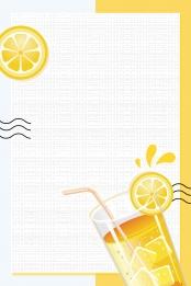 清爽夏日 夏日清爽展板 檸檬水 清香爽口 , Psd源文件, 夏日清爽展板, 清香爽口 背景圖片