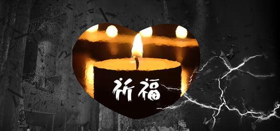 jiuzhaigou ban phước cứu trợ động đất jiuzhaigou yêu jiuzhaigou, Cầu Nguyện, Cho, 808 Ảnh nền