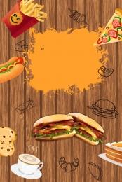 retro hot dog poster thực phẩm , Poster, Thực Phẩm, Ngũ Cốc Ảnh nền