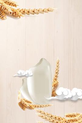 rice wheat wheat grain , Wheat, , Grain Фоновый рисунок