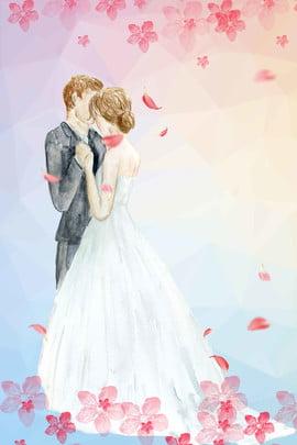 唯美浪漫婚禮婚慶海報 婚慶海報 婚禮 婚慶 , 浪漫, 婚禮, 150ppi 背景圖片