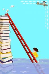読書 すべての人に読書 読書 本 , 本, 世界読書の日, 書籍 背景画像