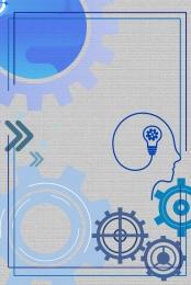 비즈니스 브랜드 파워 기하학 기어 , 상업, 브랜드, 단순한 배경 이미지