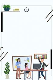 オフィスのポスター 職場のポスター 会社のポスター 企業のポスター オフィスのポスター 単純な会社職場のポスターの背景 手描きのポスター 背景画像