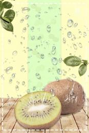 簡約風獼猴桃 美味獼猴桃 獼猴桃水果設計 微商水果促銷 , 商業促銷, 獼猴桃水果設計, 微商水果促銷 背景圖片
