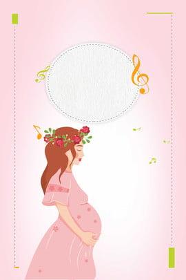 教育相談 妊娠中の母親の訓練 出生前教育 妊娠中の女性の訓練 , 出生前教育のクラス, 単純な出生前妊娠中の母親のトレーニングポスターの背景素材, 妊娠中の女性の訓練 背景画像