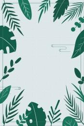 fresh simple tropical rainforest plants , Poster Background, New Listing, Texture Фоновый рисунок