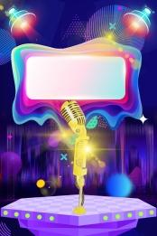 歌のコンクール コンサート 歌のコンクール マイク , マイク, コンサート, 音楽の夜 背景画像