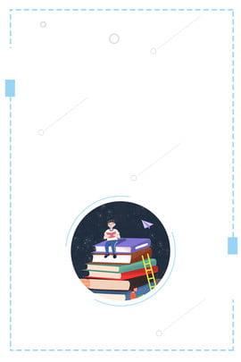 小清新 畢業季 海報 背景模板 , 畢業晚會, 小清新, 畢業典禮 背景圖片