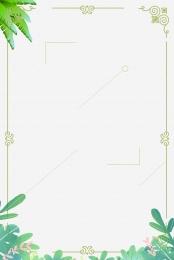 小清新 植物邊框 邊框 夏季 , 植物邊框, 小清新植物邊框psd分層h5背景素材, 夏季素材 背景圖片