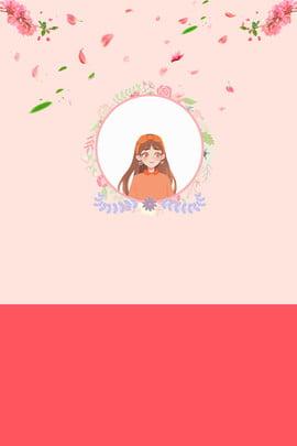 प्रदर्शनी बोर्ड गुलाबी पोस्टर फूल पोस्टर मुस्कान सेवा पोस्टर , ग्राहक सेवा, पृष्ठभूमि, बिक्री के बाद पृष्ठभूमि छवि