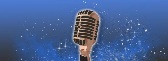 व्याख्यान प्रतियोगिताओं माइक्रोफोन पोस्टर, पृष्ठभूमि, पृष्ठभूमि, माइक्रोफोन पृष्ठभूमि छवि